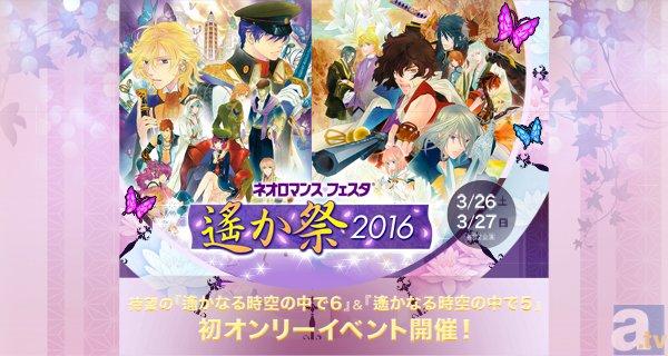 『ネオロマンス♥フェスタ 遙か祭2016』ATV先行受付開始