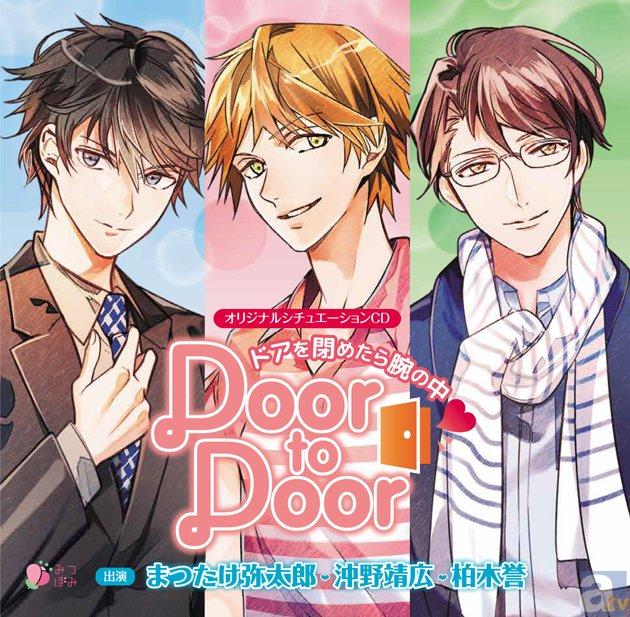 Door to Door~ドアを閉めたら腕の中♡~試聴スタート!
