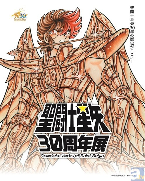 『聖闘士星矢』のすべてが揃う「聖闘士星矢30 周年展」開催!