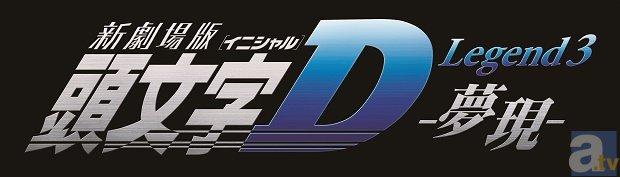 新劇場版「頭文字D」-3