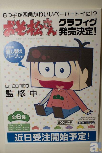 【速報】『おそ松さん』が、四角かわいいデフォルメキャラクターになって登場!?