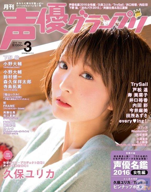 下野紘さんの新しい一面と小野大輔さんの9年の集大成に注目!
