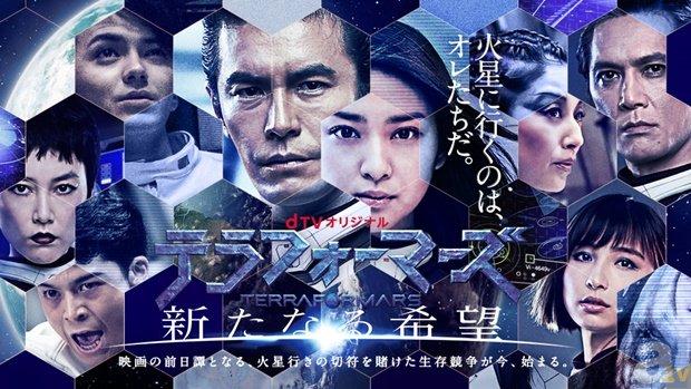 ドラマ『テラフォーマーズ/新たなる希望』がdTVで独占配信!