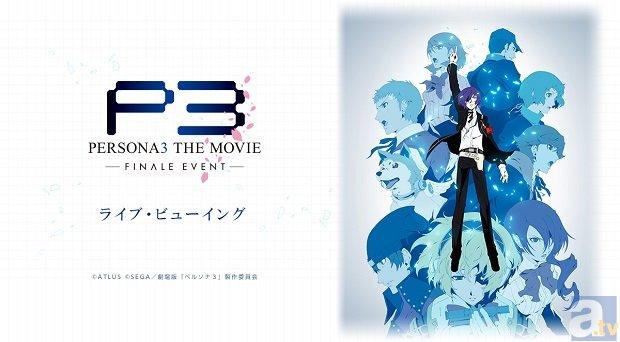 劇場版『ペルソナ3』シリーズのフィナーレイベント全国生中継決定!