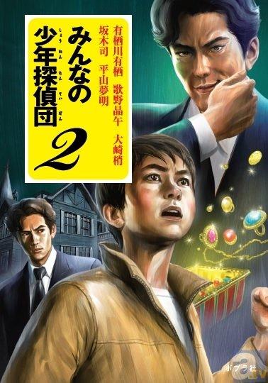 最近は少年探偵団が登場するTVアニメが多い? 各作品の少年探偵団を、江戸川乱歩氏の元祖・少年探偵団と比較してみた-2