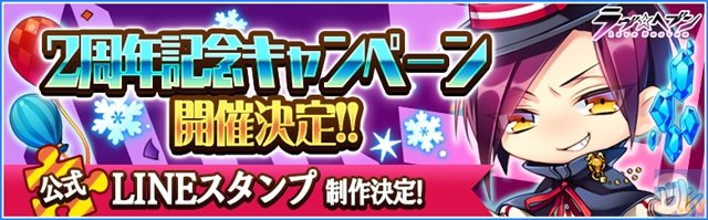 乙女パズル『ラヴヘブン』2周年記念キャンペーン開催決定!