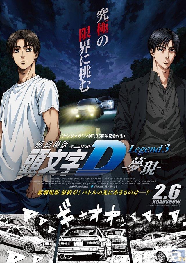 新劇場版「頭文字D」-12