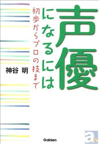 声優・神谷明さんの著書『声優になるには』電子書籍化&新連載開始