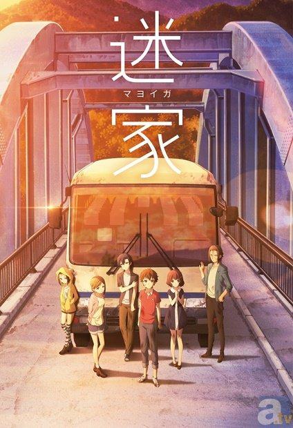TVアニメ『迷家−マヨイガ−』の後援会が設立!
