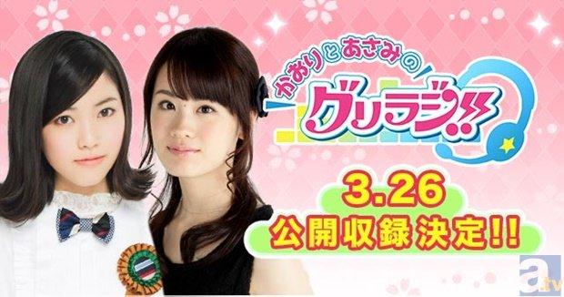 ラジオ「かおりとあさみのグリラジ!!」公開収録イベントが決定!