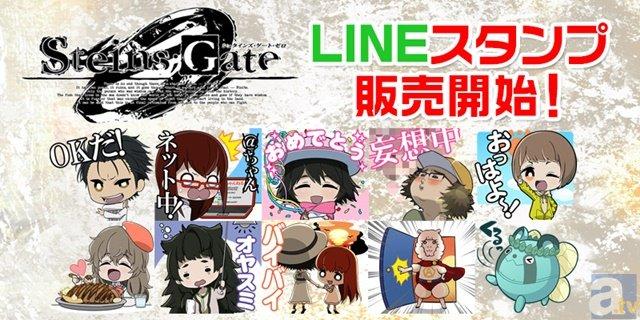 『シュタゲゼロ』LINEスタンプ&CDBOXが発売
