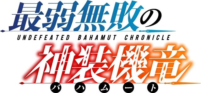 TVアニメ『最弱無敗の神装機竜《バハムート》』第9話「約束」より先行場面カット到着