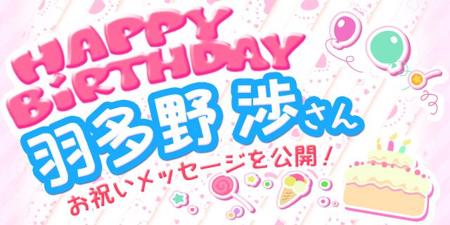 3月13日は羽多野渉さんのお誕生日! 祝福メッセージ紹介