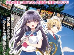 TVアニメ『ハルチカ』が聖地・静岡市とコラボ!? 新宿マルイアネックスでは期間限定ショップもオープン