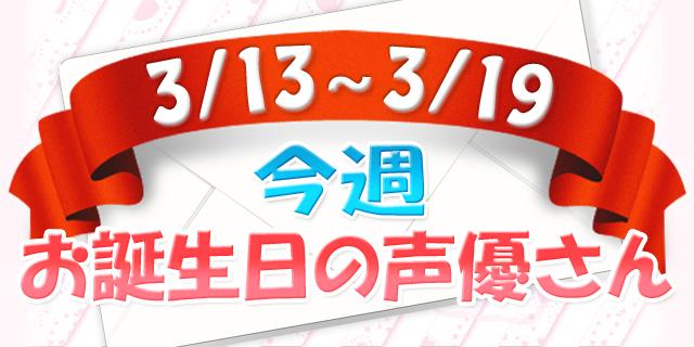 今週お誕生日の声優さん【3/13~3/19】