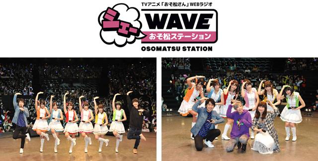 『おそ松さん』ラジオ公開録音に4000名を超えるファン集結!