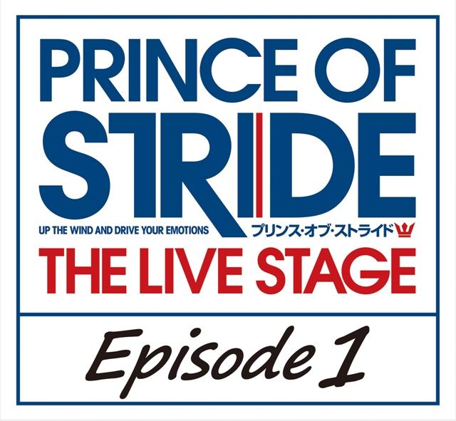『プリンス・オブ・ストライド』舞台化決定! 全4部作