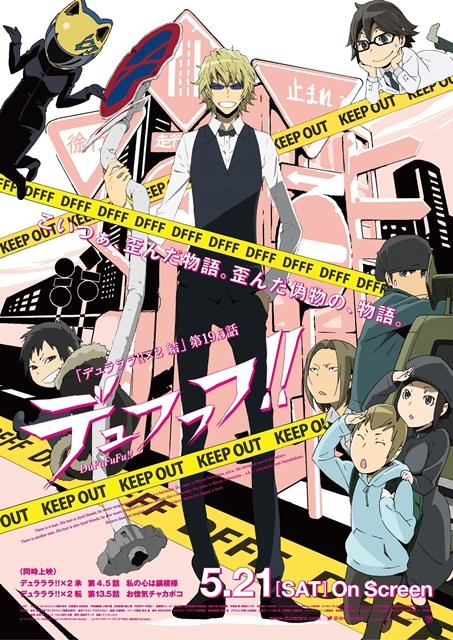 テレビアニメ「デュラララ!!×2」OVA第3弾の制作決定!