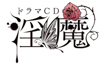 『淫魔:熱血な誘惑・怠惰な誘惑』出演・寺竹順さんインタビュー