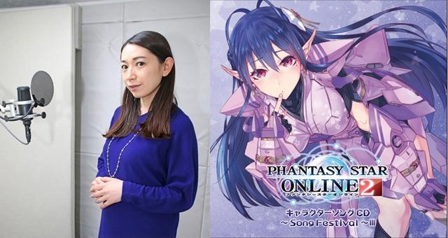 「PSO2」キャラソンCD第3弾 声優インタビュー:桑島法子さん