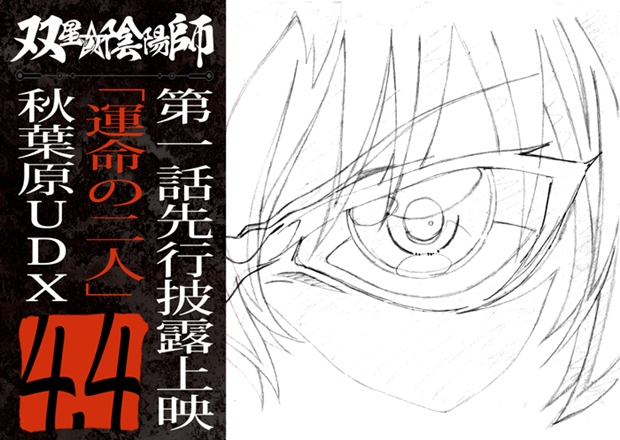 『双星の陰陽師』花江夏樹さん登壇の第1話先行上映会が実施決定