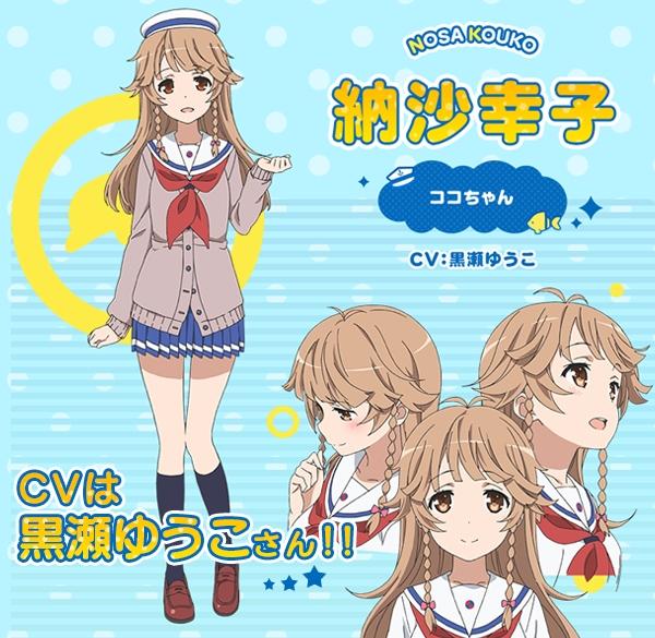 『ハイスクール・フリート』OVA発売記念、オリジナルコースターの店頭配布が決定! 夏川椎菜さん・黒瀬ゆうこさん登壇のSPイベントも-6