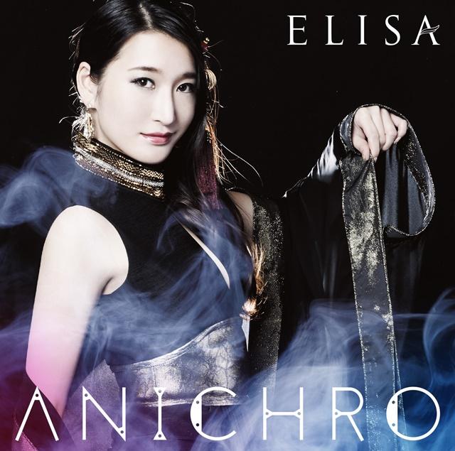 アニソンカバーアルバム『ANICHRO』ELISAインタビュー