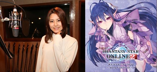 「PSO2」キャラソンCD第3弾 声優インタビュー:金元寿子さん