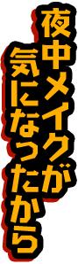 TBSラジオ『ハライチ岩井勇気のアニニャン!』クリスマスと元日は『ヒプノシスマイク』特集! ゲストは声優の木島隆一さんと伊東健人さん-6