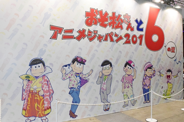 おそ松さん から あの6つ子がアニメジャパン16に出没 アニメイトタイムズ