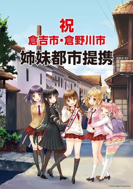 『ひなビタ♪』の倉野川市と鳥取県倉吉市が姉妹都市提携!