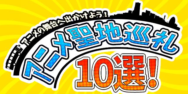 聖地巡礼ならココだ! 手軽に行ける東京、関東圏おすすめアニメ聖地10選!-1