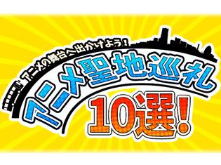 聖地巡礼ならココだ! 手軽に行ける東京、関東圏おすすめアニメ聖地10選!