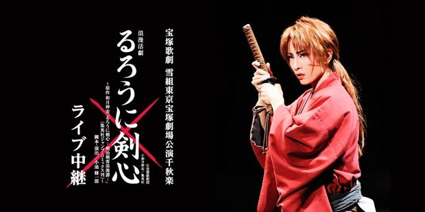 宝塚歌劇公演『るろうに剣心』千秋楽のライブ・ビューイングが決定