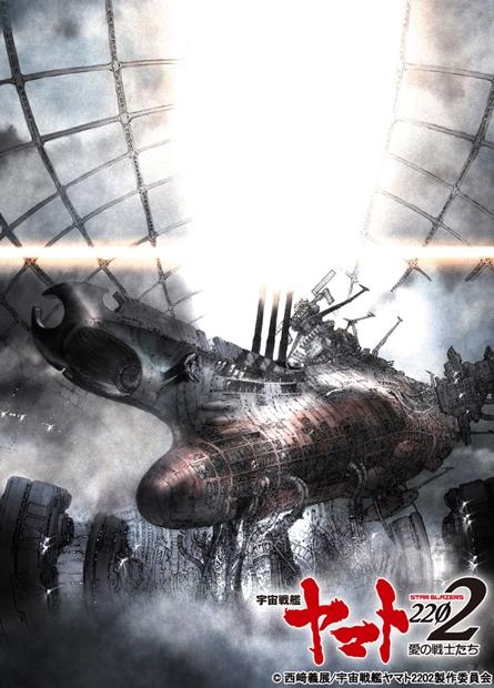 最新作『宇宙戦艦ヤマト2202 愛の戦士たち』が制作決定!?