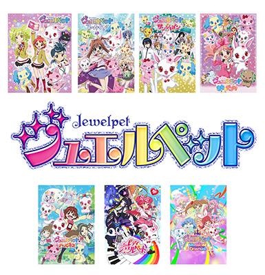 「ジュエルペット」よりテーマソングコレクションCDが限定で発売!
