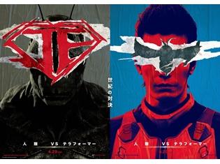 伊藤英明さんの敵はバットマン・・・ん!? 映画『テラフォーマーズ』エイプリルフール特別ビジュアルが公開に