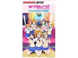 JOYSOUNDに劇場版『ラブライブ! The School Idol Movie』楽曲が続々登場! 2曲がアニメカラオケで配信決定!