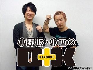 2016年5月31日まで!「小野坂・小西のO+K」ファンクラブ継続手続き、及び新規会員募集を開始! 継続特典は撮り下ろしDVD!