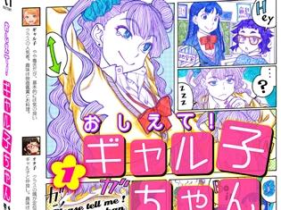 BD『おしえて! ギャル子ちゃん』第1巻より、原作者描き下ろしスペシャルアウターケースや展開図が公開!