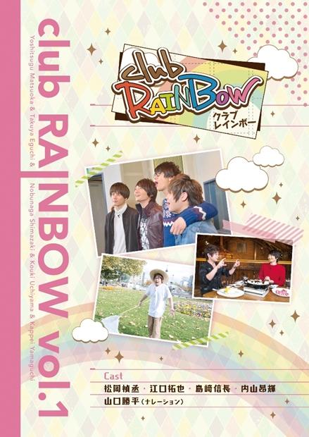 声優バラエティ『club RAINBOW』DVD第1巻が本日発売