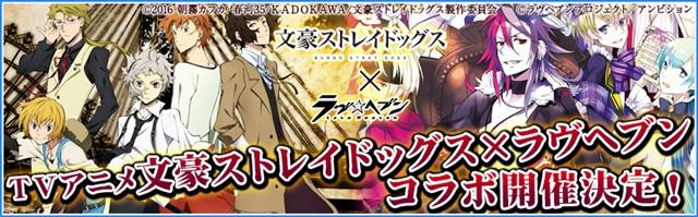 「ラヴヘブン」×アニメ「文スト」コラボイベント情報!