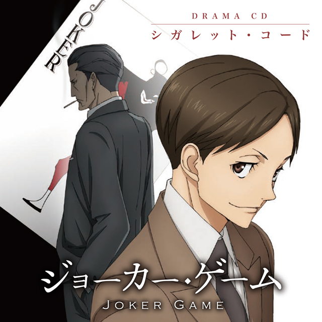 ドラマCD「ジョーカー・ゲーム」シガレット・コード試聴配信開始!