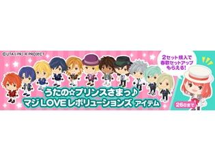 人気アニメ『うたの☆プリンスさまっ♪ マジLOVEレボリューションズ』が「アメーバピグ」とコラボレーション!