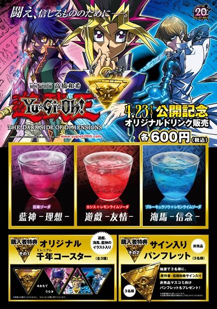 劇場版『遊☆戯☆王』遊戯・海馬・藍神のオリジナルドリンク登場!?