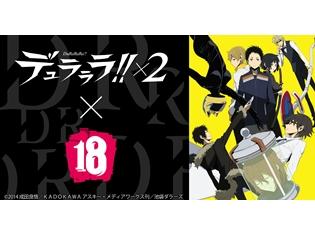 【プレゼント企画】「紀田正臣」がアニメイトTVユーザーに当たる!「デュラララ!!×2」とミステリアスパズルRPG「18」がコラボ実施中