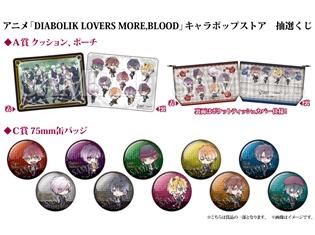 アニメ「DIABOLIK LOVERS MORE,BLOOD」キャラポップストアで抽選くじ実施決定! さらに福岡での開催情報も公開