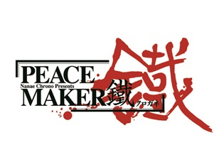 『PEACE MAKER 鐵』アニメ化企画決定