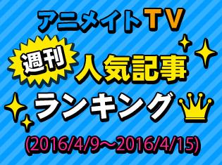 劇場アニメ『キンプリ』がフジテレビデビュー! アニメイトTV週間人気ニュースヘッドライン【4月9日~4月15日】