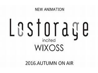 TCG「WIXOSS」の新作アニメ『Lostorage incited WIXOSS』が放送に!? アニメ制作会社も判明